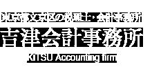 東京都文京区の税理士、会計事務所は吉津会計事務所
